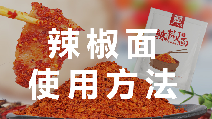 辣椒面使用方法