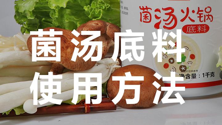 <b>菌汤火锅锅底制作方法</b>