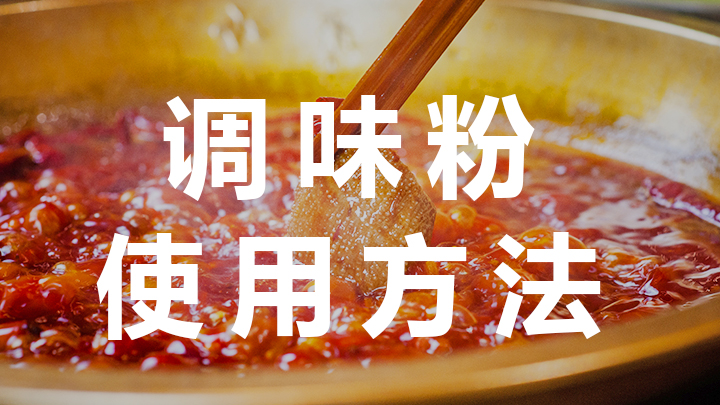 火锅调味粉使用方法