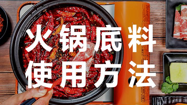 <b>火锅底料使用方法</b>