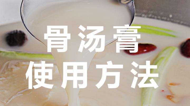 <b>骨汤膏使用方法</b>