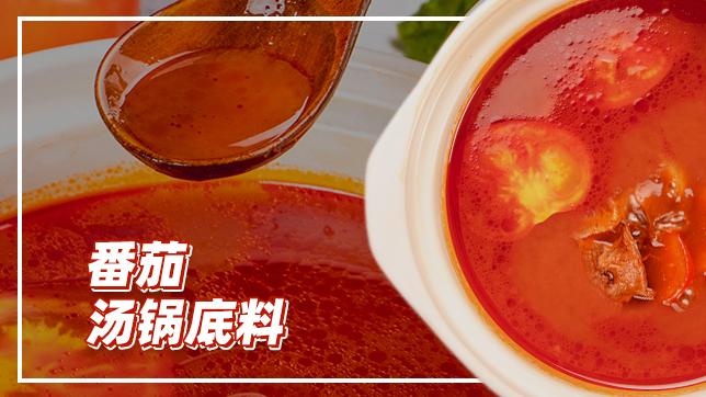番茄汤锅底料