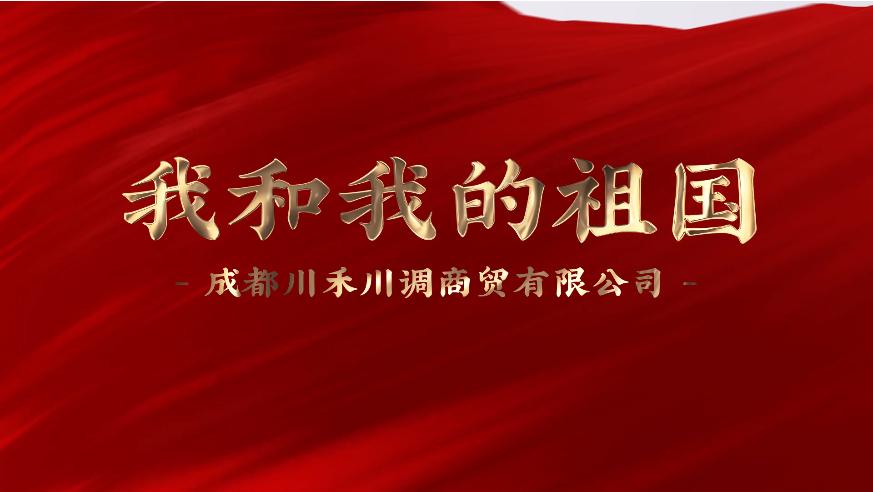 <b>川禾川调全体员工演唱《我和我的祖国》</b>