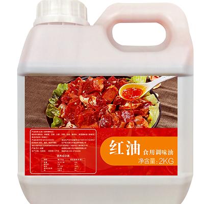 四川芝麻辣椒香油不辣2KG餐饮商用配方调味料腌肉凉皮拌菜红油