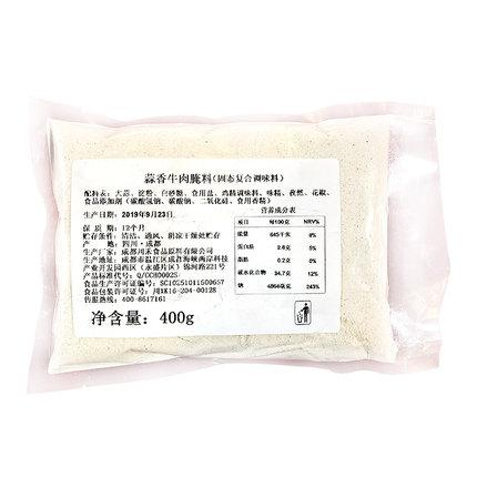 蒜香牛肉腌料400g火锅串串香麻辣烫餐饮开店商用腌制嫩肉粉调味料