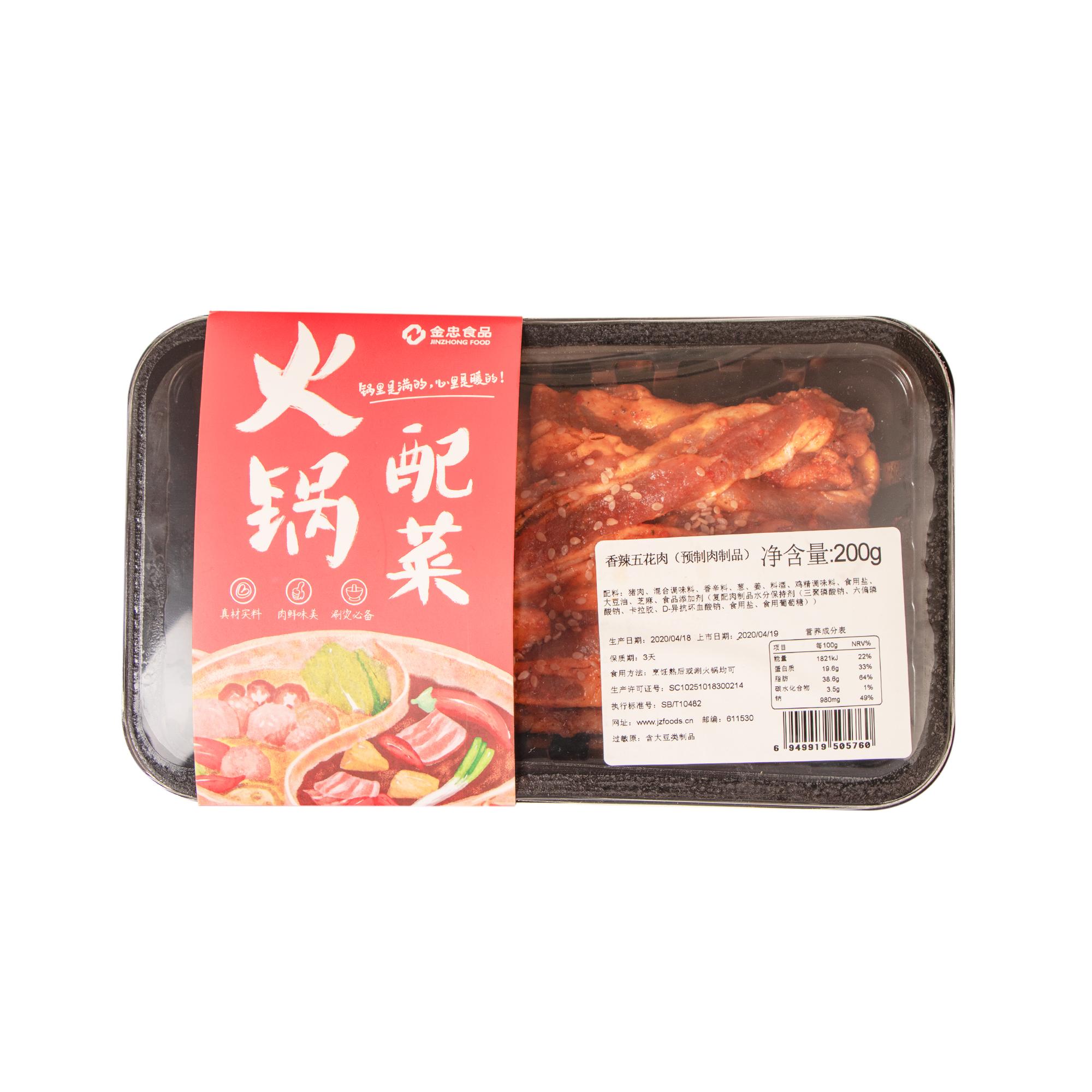 香辣五花肉
