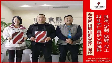 恭喜四川眉山刘总签约(火锅底料批发定制贴牌代加工)