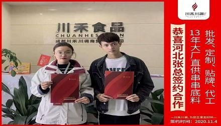 http://www.chctsm.cn/hezuo/38164.html