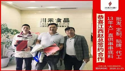 恭喜江西赵总签约(串串香底料批发定制贴牌代加工)