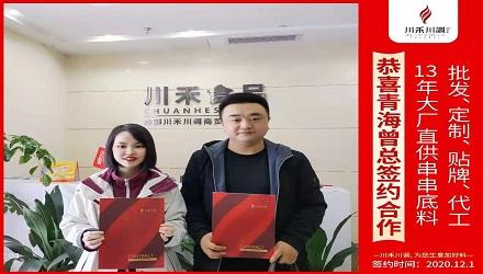 http://www.chctsm.cn/hezuo/49929.html