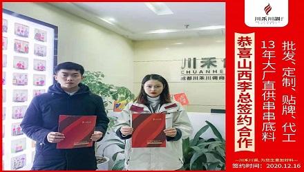 http://www.chctsm.cn/hezuo/49932.html