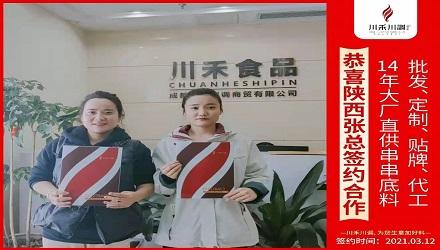 http://www.chctsm.cn/hezuo/71485.html